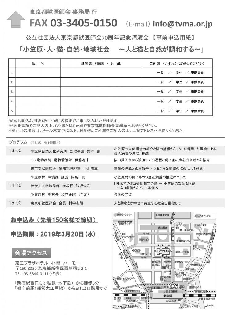 小笠原講演会チラシ03052