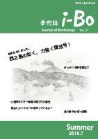 季刊誌i-Bo21号